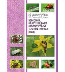 Морфологія, біологія шкідників овочевих культур та заходи боротьби з ними
