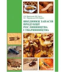 Шкідники запасів продукції рослинництва і тваринництва
