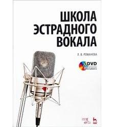 Школа эстрадного вокала + DVD