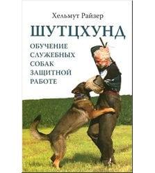 Шутцхунд: обучение служебных собак защитной работе