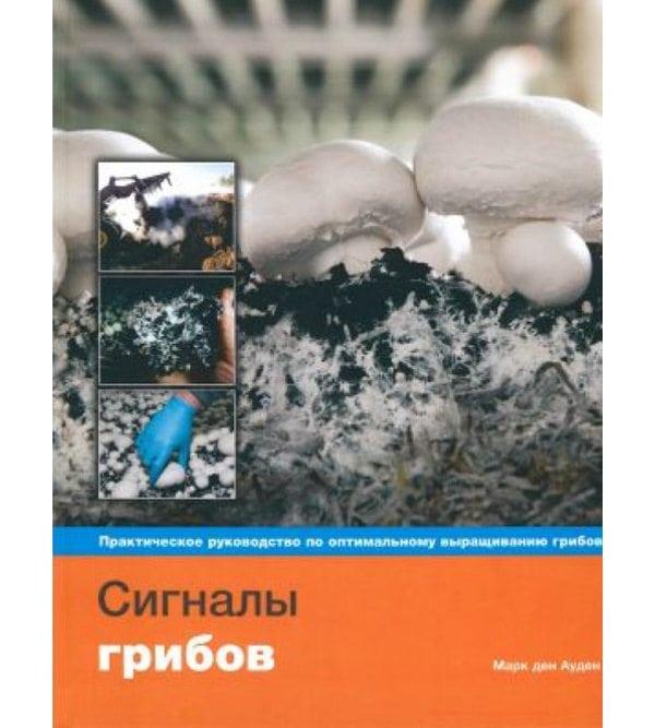 Сигналы грибов: Практическое руководство по оптимальному выращиванию грибов