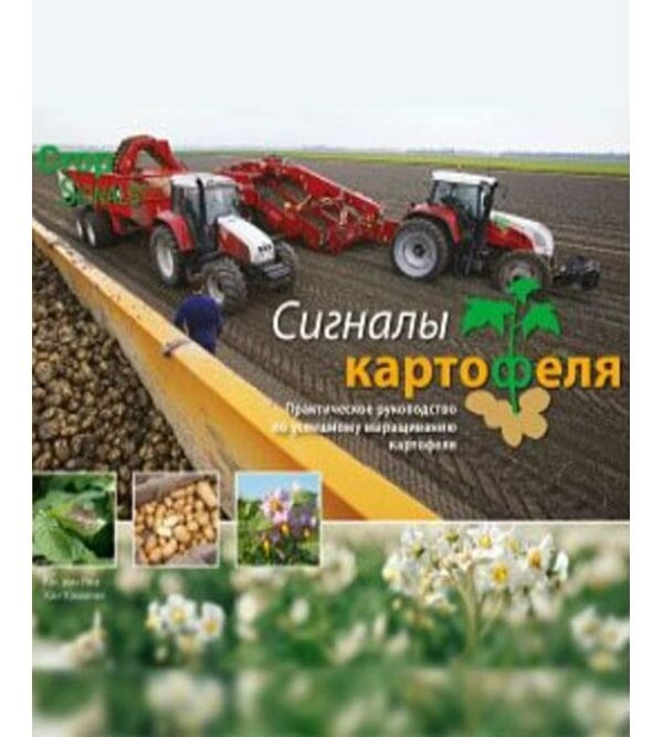 Сигналы картофеля. Практическое руководство по успешному выращиванию картофеля