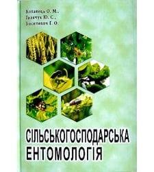 Сільськогосподарська ентомологія