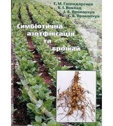 Симбіотична азотфіксація та врожай