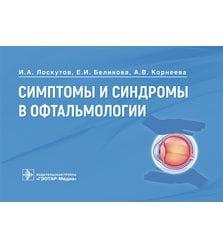 Симптомы и синдромы в офтальмологии