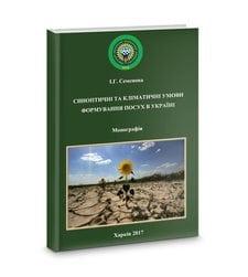 Синоптичні та кліматичні умови формування посух в Україні