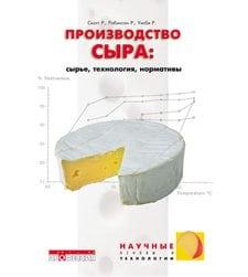 Производство сыра: сырье, технологии, рецептуры