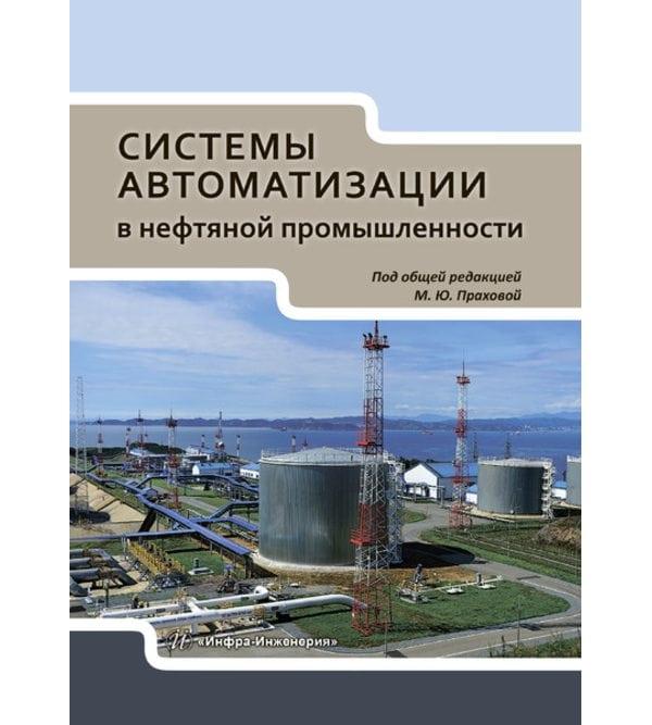 Системы автоматизации в нефтяной промышленности