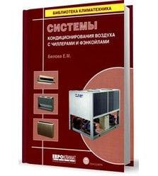 Системы кондиционирования воздуха с чиллерами и фэнкойлами