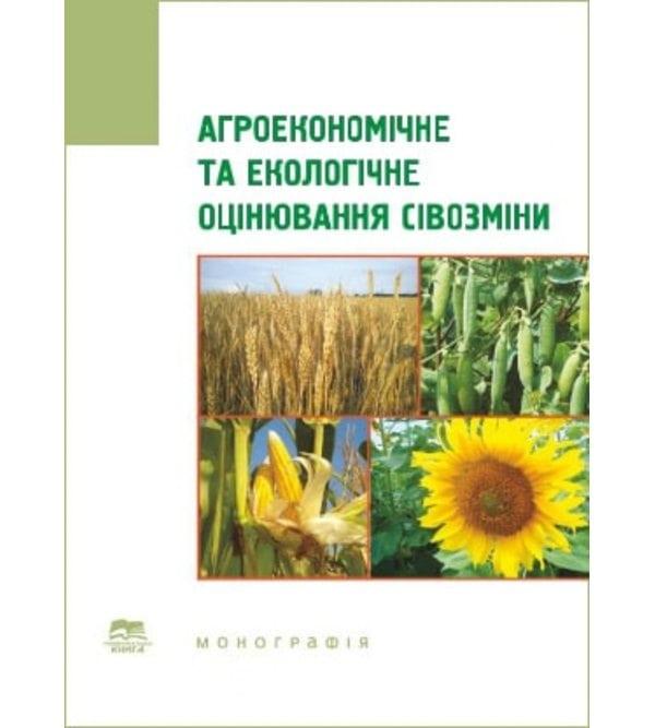 Агроекономічне та екологічне оцінювання сівозміни
