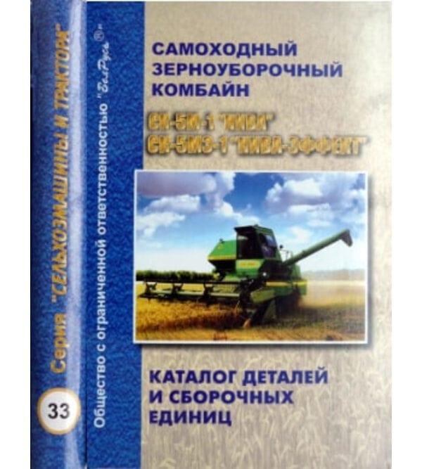 """Комбайн СК-5М-1 """"Нива"""", СК-5МЭ-1 """"Нива-эффект""""(гидро- и электрооборудование) каталог деталей"""