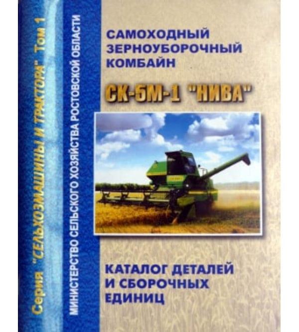"Комбайн СК-5М-1 ""Нива"" Каталог деталей"