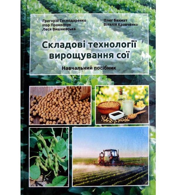 Складові технології вирощування сої