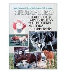 Скотарство і технологія виробництва та переробки молока і яловичини