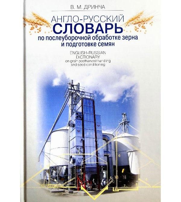 Англо-русский словарь по послеуборочной обработке зерна и подготовке семян
