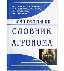 Термінологічний словник агронома