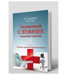Тлумачний словник медичних термінів