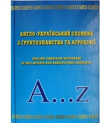 Англо-український словник з грунтознавства та агрохімії