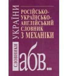 Російсько-українсько-англійський словник з механіки