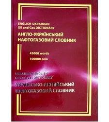 Англо-український та українсько-англійський нафтогазовий словник