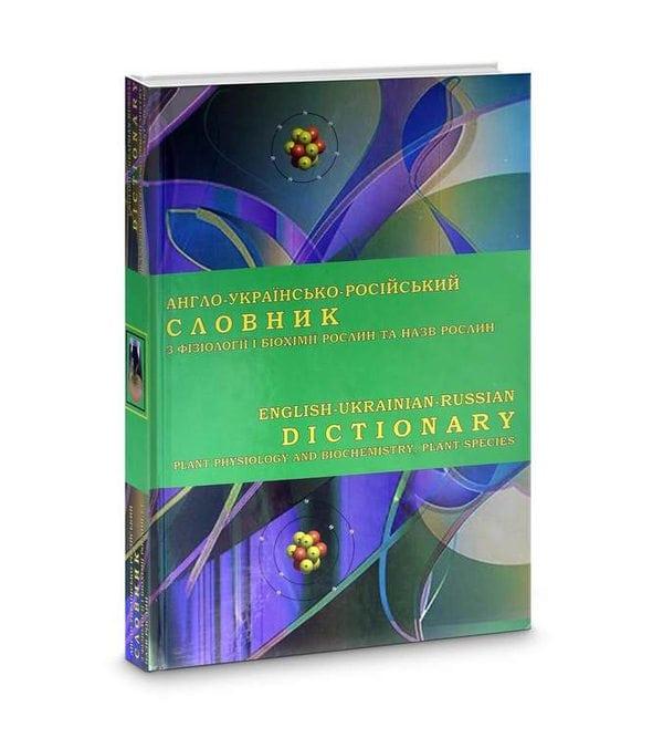 Англо-українсько-російський словник з фізіології і біохімії рослин та назв рослин