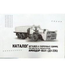 Снегоочиститель шнекороторный Амкодор-9531 Каталог деталей