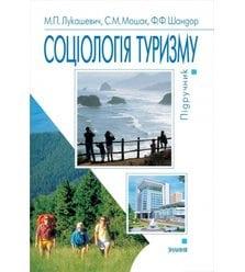 Соціологія туризму
