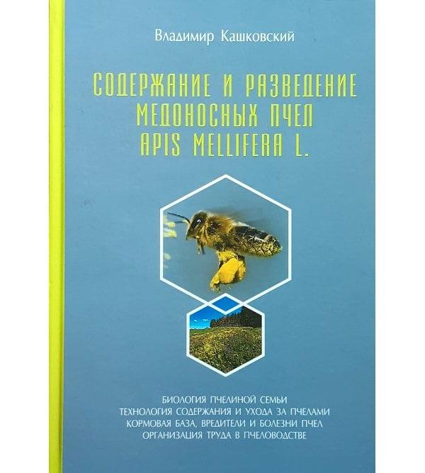 Содержание и разведение медоносных пчел Apis Mellifera L.