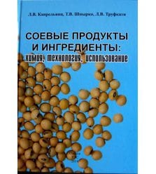 Соевые продукты и ингредиенты: химия, технология, использование