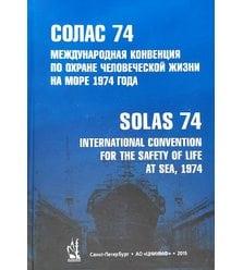 Международная Конвенция по охране человеческой жизни на море 1974 года СОЛАС (текст, ..