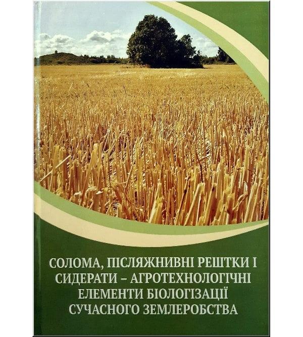 Солома, післяжнивні рештки і сидерати - агротехнологічні елементи біологізації сучасного землеробства
