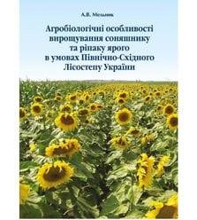 Агробіологічні особливості вирощування соняшнику та ріпаку ярого в умовах Північно-Сх..