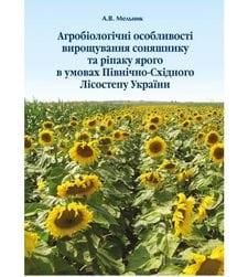 Агробіологічні особливості вирощування соняшнику та ріпаку ярого в умовах Північно-Східного Лісостепу України