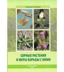 Сорные растения и меры борьбы с ними