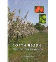 Сорти яблуні, стійкі до грибних хвороб