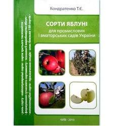 Сорти яблуні для промислових і аматорських садів України