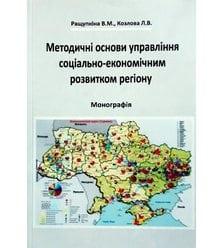 Методичні основи управління соціально-економічним розвитком регіону