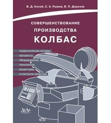 Совершенствование производства колбас (теоретические основы, процессы, оборудование, ..
