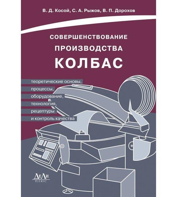 Совершенствование производства колбас (теоретические основы, процессы, оборудование, технология, рецептуры и контроль качества).