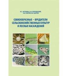 Совкообразные - вредители сельскохозяйственных культур и лесных насаждений
