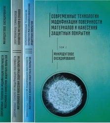 Современные технологии модификации поверхности материалов и нанесения защитных покрыт..