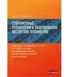 Современные технологии и оборудование экструзии полимеров