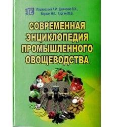 Современная энциклопедия промышленного овощеводства (часть I Овощи. Картофель. Системы интенсивных технологий выращивания)