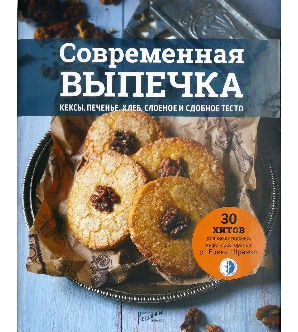 Современная выпечка: кексы, печенье, хлеб, слоеное и сдобное тесто