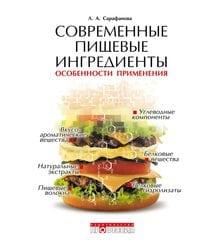 Современные пищевые ингредиенты. Особенности применения