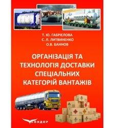 Організація та технологія доставки спеціальних категорій вантажів