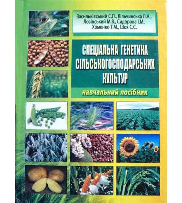 Спеціальна генетика сільськогосподарських культур