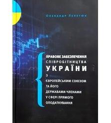 Правове забезпечення співробітництва України з Європейським Союзом та його державами-..