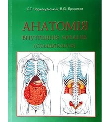 Анатомія внутрішніх органів. Спланхнологія