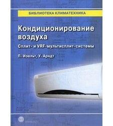 Кондиционирование воздуха. Сплит и VRF-мультисплит-системы